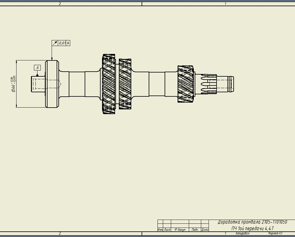Intermediate shaft 2105-1701050(alteration 4,47)