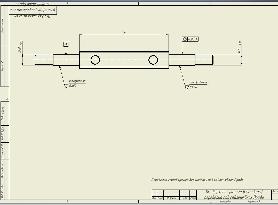 Os standart peredelka (sailent 48632-35080)