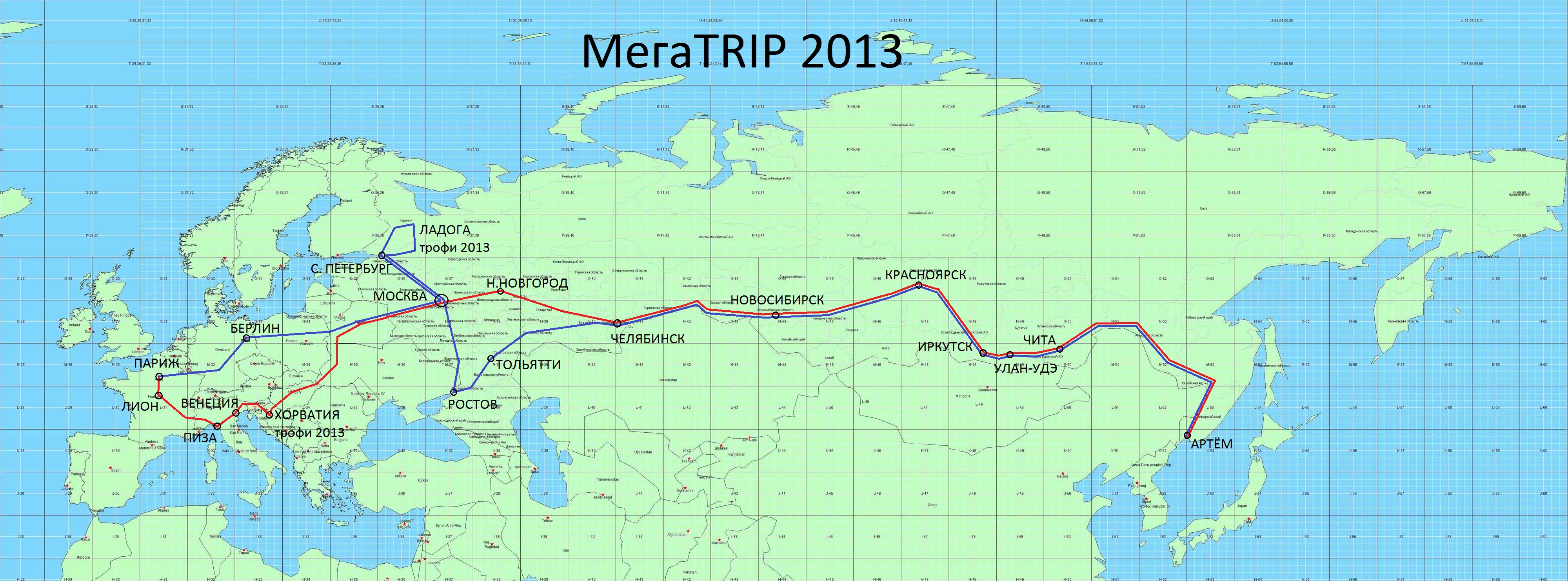 МегаTRIP 2013